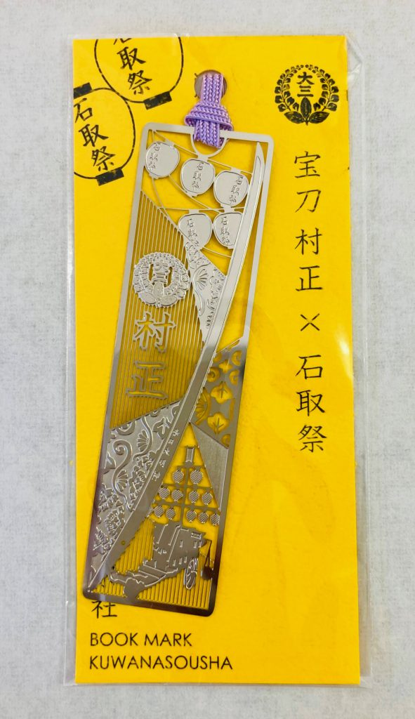 栞 宝刀村正×石取祭